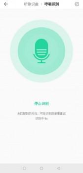QQ音乐听歌识曲怎么用?看完这篇文章你就知道
