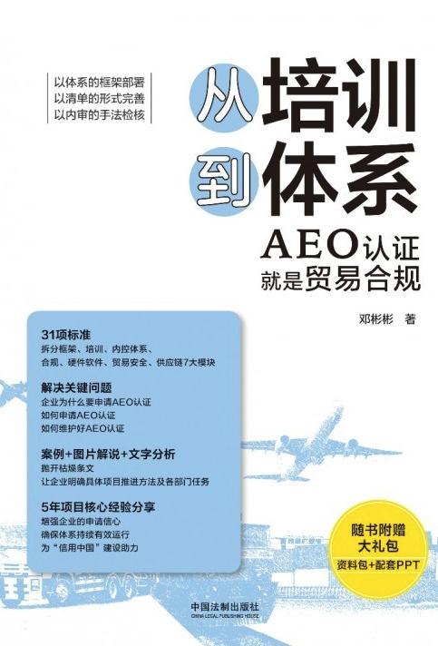 《从培训到体系,AEO认证就是贸易合规》新书上市,助力企业合规!