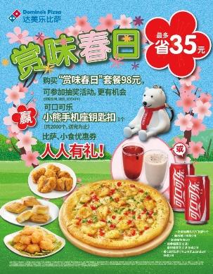 达美乐赏味春日套餐,最多省35元起!抽奖赢礼,人人有礼!