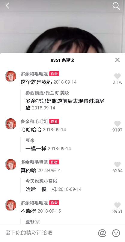 """多余和毛毛姐荣升""""集美圈的国民闺蜜"""""""