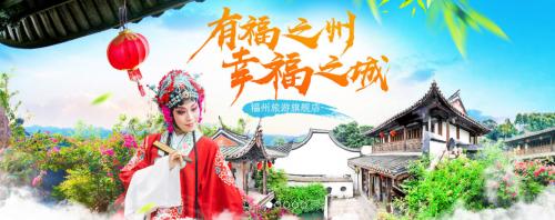 首届福州文旅产品网络消费季正式开播!