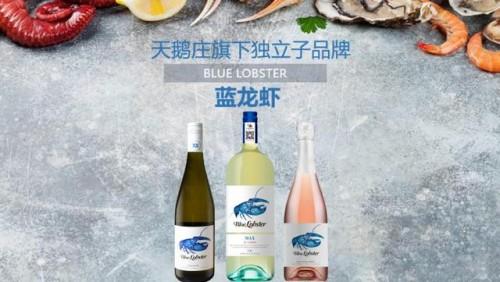"""当小龙虾遇上""""蓝龙虾 """" 澳洲天鹅庄重磅推出夏季大单品"""
