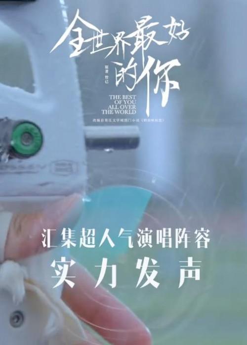 刘宇宁开启「暖·愈」篇章,《全世界最好的你》原声带将上线酷狗