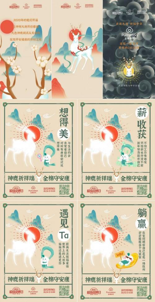 """敦煌博物馆跨界全棉时代,祈愿H5焕新千年""""祥瑞守护力"""""""