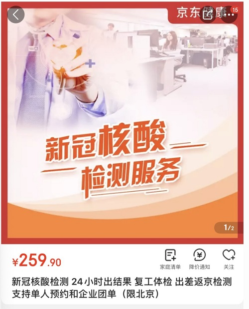 京东健康成为全国首个新冠核酸检测服务在线预约平台