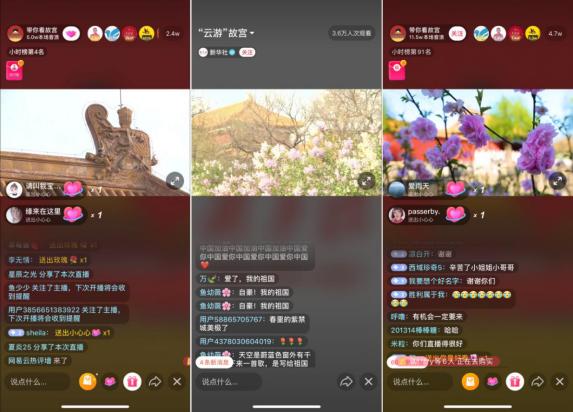 """抖音上线2020故宫首次直播,近千万网友共同""""云游故宫"""""""