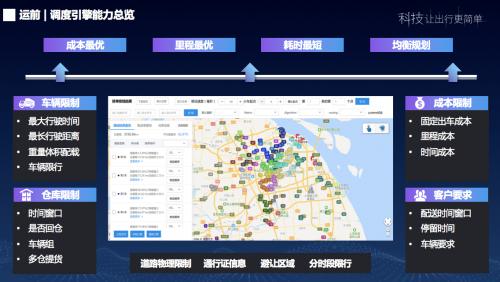 百度地图全新发布智能物流解决方案 节约成本更高效