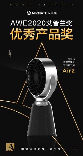 """兼具美貌和科技的双面实力派,艾美特AIR2循环扇斩获业界最高荣誉""""艾普兰奖""""!"""
