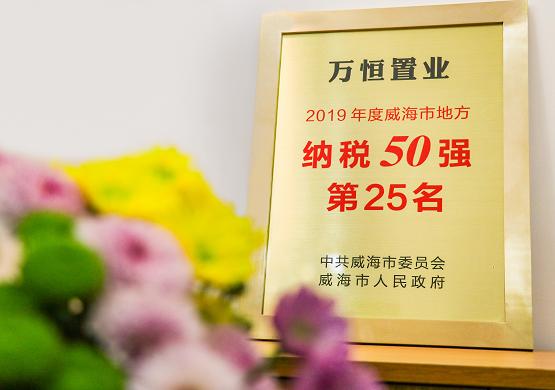 万恒公司荣获威海市2019年度财税地方贡献50强企业荣誉称号