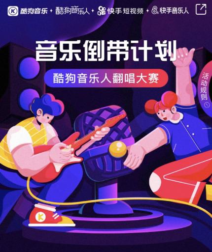 """酷狗音乐人开启""""音乐倒带计划"""",翻唱经典金曲赢取重置发行权"""