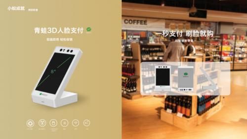 小蚁科技携手微信支付,战略布局智慧支付市场