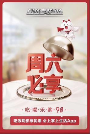 """招商银行信用卡推出""""周六必享"""" 联合37城餐饮企业提振消费"""
