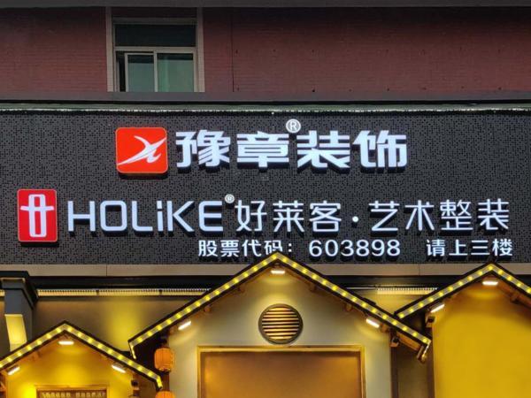好莱客艺术整装展厅行业首秀云开业,4月26日将引领行业营销新典_yase777最新