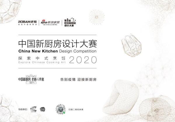 老板电器首届中国新厨房设计大赛 用创造力解锁厨房新生态