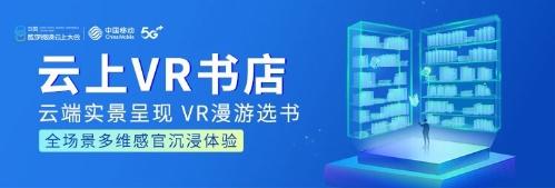 中国移动咪咕打造云上VR书店,5G赋能360°全景阅读新体验