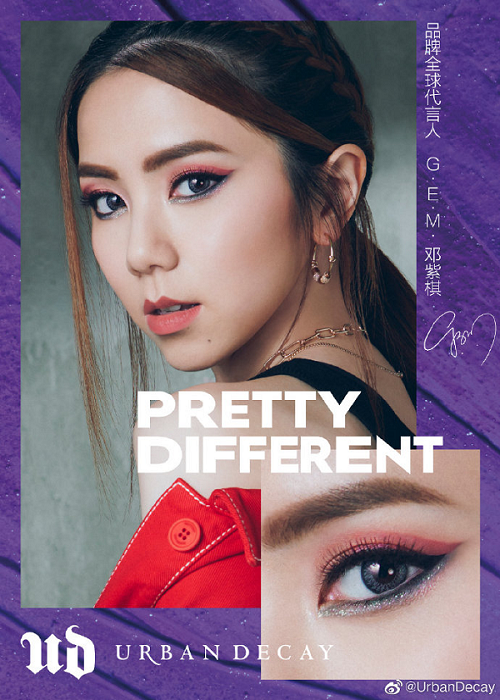 欧莱雅高端彩妆品牌URBAN DECAY携手天猫超级品牌日 引领玩妆新风尚