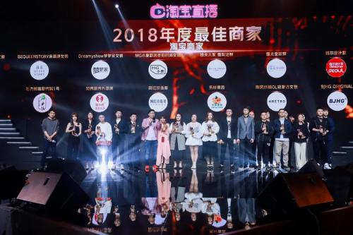 淘宝3.30年度直播盛典,石力派再获年度最佳直播商家奖!