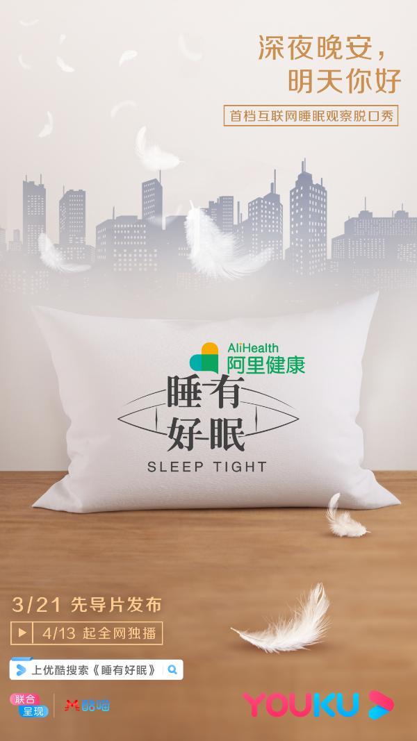 优酷《睡有好眠》相约都市女强人 4月13日探讨湿气与睡眠的关系