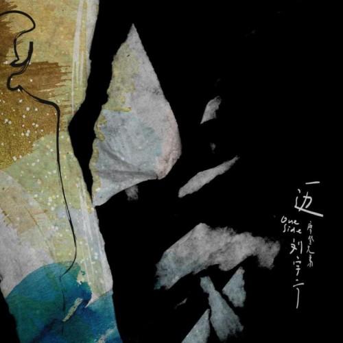 摩登兄弟刘宇宁EP新曲《一边》上线酷狗,动人歌声描绘别样深情