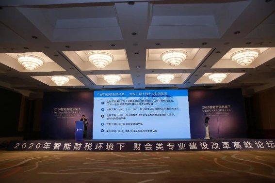 财会类专业建设改革千人高峰论坛圆满召开!