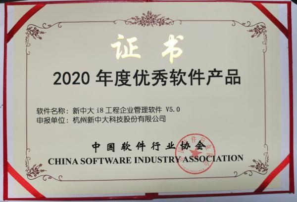 新中大i8获评2020年度优秀软件产品称号
