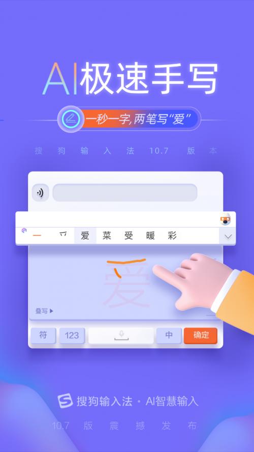 """搜狗输入法AI加持,手写输入功能升级两笔写""""爱"""""""