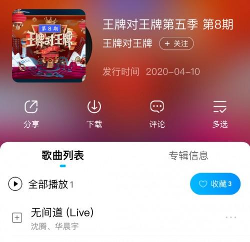 华晨宇沈腾致敬《无间道》,正版音频上线酷狗音乐