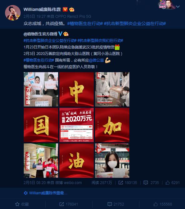 植物医生抗疫公益之举,获黄冈医护人员、艺人陈伟霆点赞支持