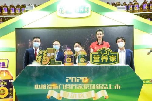 中国女排助阵福临门营养家系列新品发布,见证国民食用油品牌又一力作!