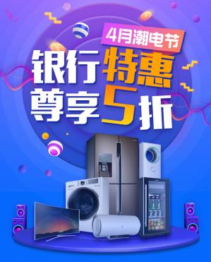 """418家电""""惠"""" 用苏宁支付最高立减2999元"""