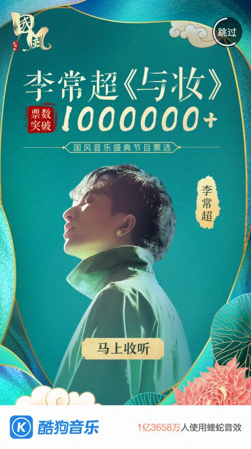 李常超 一周获票超百万!李常超确定出席2020国风音乐盛典