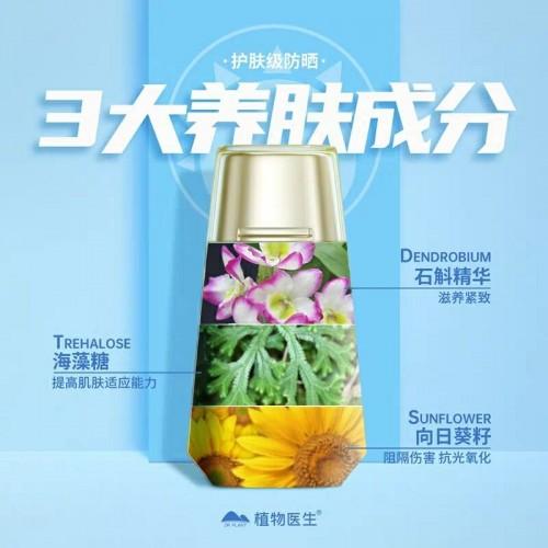 """植物医生做中国好防晒 """"小金帽""""防晒拥有高山植物成分更养肤"""