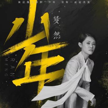 QQ音乐传递正能量,西昌武警合唱《少年》彰显无畏精神