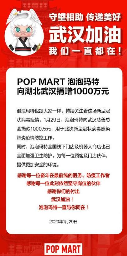 守望相助POPMART泡泡玛特为打赢疫情防控战贡献潮玩人的一份力量