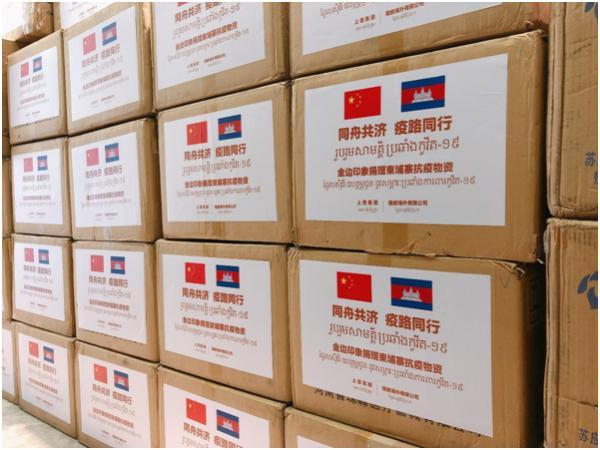 上置集团向柬埔寨捐赠一批防疫物资