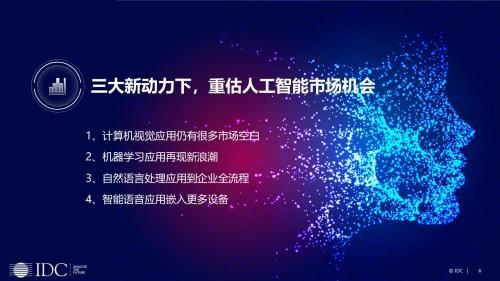 "IDC:数字化转型""新常态"",逆境下的ICT市场""新商机"""