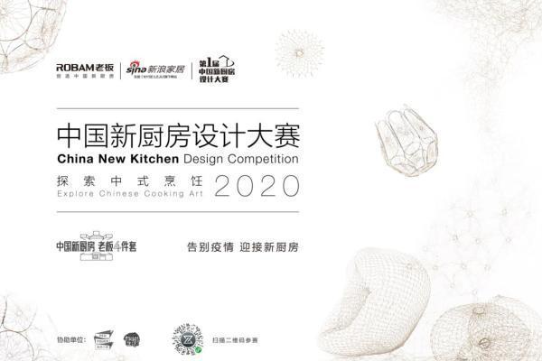 【老板电器】老板电器首届中国新厨房设计大赛 用创造力解锁厨房新生态