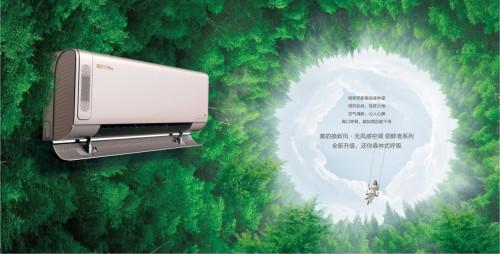 美的美的空调通过CVC健康认证,联合钟南山院士再添新善举