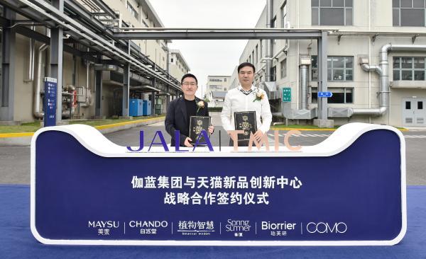 国货美妆再进阶 天猫新品创新中心联合伽蓝集团共建创新工厂