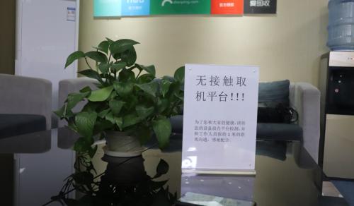 """北京防疫降级后 极客修承诺""""无接触维修""""继续保持"""