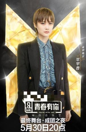 《青春有你2》成团夜 虞书欣刘雨昕出道舞台将上线酷狗