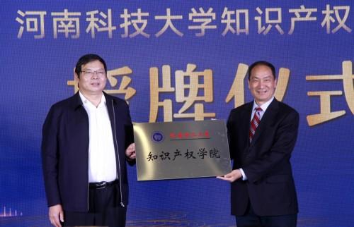 河南省知识产权宣传周主题日活动圆满落幕