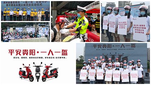 """贵州省""""一盔一带""""启幕 立马电动车率先倡导安全出行"""