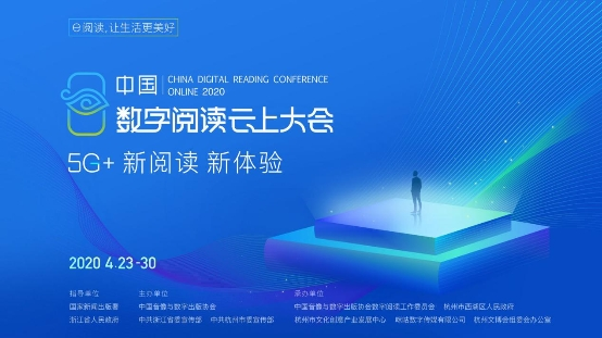 2020中国数字阅读云上大会收官,中国移动咪咕5G助力全民e阅读