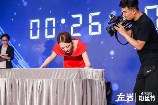 """左岩成功挑战吉尼斯世界纪录 """"珠宝女王""""单场销售破千万"""