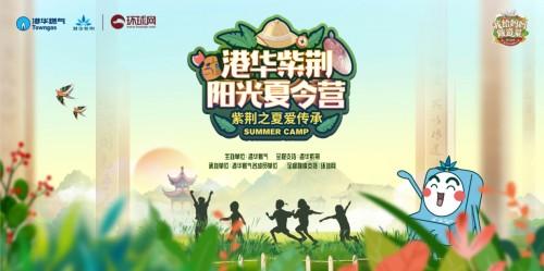 """第六届港华紫荆""""我给妈妈做道菜""""全国小厨神烹饪大赛 正式启动!"""