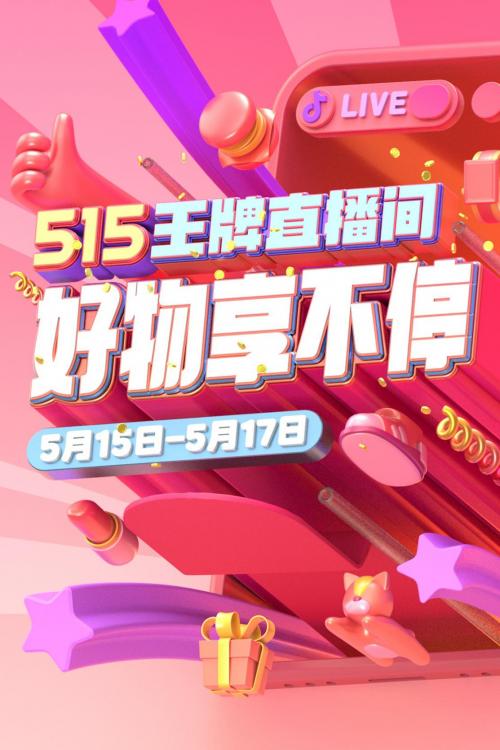 """抖音515王牌直播间正式开启,""""仿妆一哥""""仙姆带货宠粉两不误"""