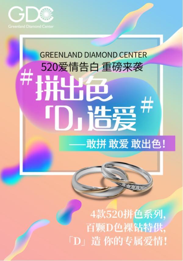 拼出色「D」造愛,綠地鉆石引爆520全城熱戀!