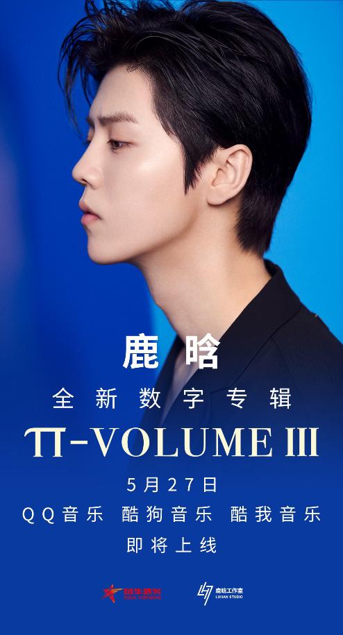 用音乐连接公益 腾讯音乐娱乐集团联合鹿晗《π-volume.3》传递爱与温暖