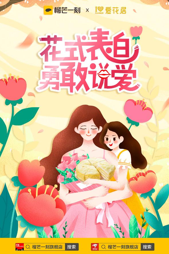 榴芒一刻联合爱花居,新零售品牌跨界献礼母亲节